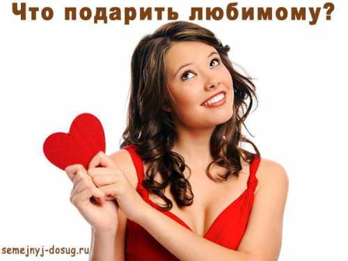 Сюрпризы для любимых Что подарить любимому мужчине