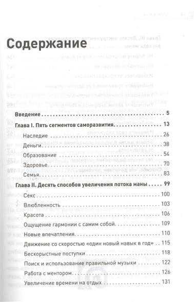 Книга недели: Внутренняя инженерия Садхгуру